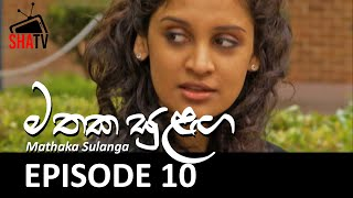 Mathaka Sulanga - Episode 10