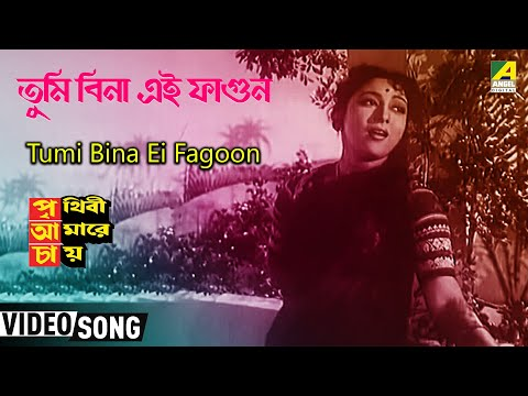 Tumi Bina Eai Fagun... Bengali song from the movie Prithibi...