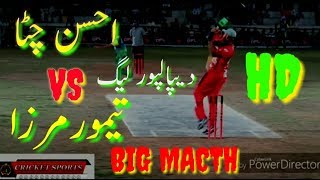 || DPL 2019 || Wonderful Match || Taimor VS  Ahsan Chitta || Big Macth ||