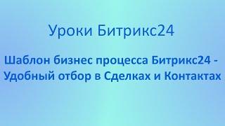 Суффиксы в Сделках и Контактах (удобство отбора)