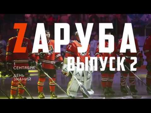 ZАРУБА. Хоккеисты отвечают на школьные вопросы