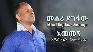 Mehari Degefaw - Amemegn አመመኝ | New Ethiopian Music 2017