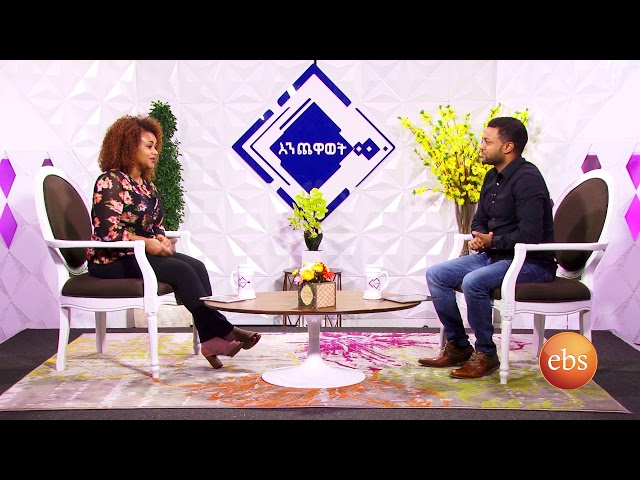 Enchewawot Season 9 EP 5: Interview With Artist Ayalew Mesfiun