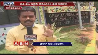 GVMC Finalized 24x7 Drinking Water Supply Project | Visakha