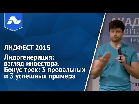 ЛидФест 2015 | Дмитрий Калаев | Лидогенерация: взгляд инвестора  [Академия Лидогенерации]