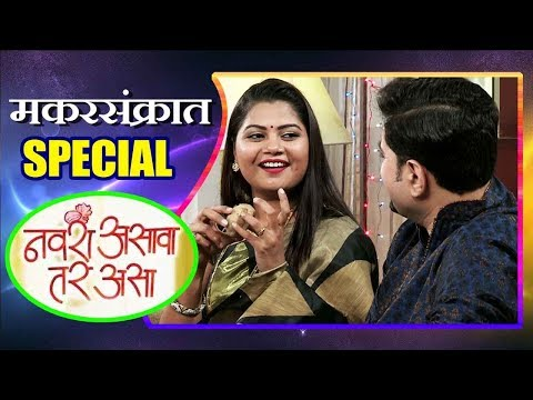 Makar Sankranti Special Ep | Navra Asava Tar Asa | Namrata Awate | Colors Marathi