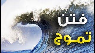أحاديث الفتن : النبي محمد ﷺ يحذر أمته من ( فتن أخر الزمان )