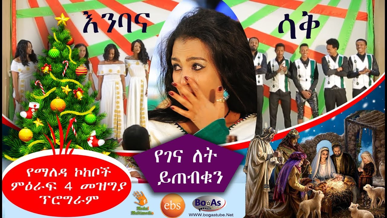 Ethiopia Famous Show Ethiopian Yemaleda kokeboch season 4 Final Trailer