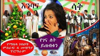 Ethiopian Yemaleda kokeboch season 4 Final Promo