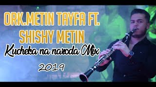 ♫ ORK.METIN TAYFA ft. SHISHY METIN - KUCHEKA NA NARODA MIX 2019 (Official Video) ♫ █▬█ █ ▀█▀