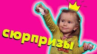 Открываем СЮРПРИЗЫ с героями мультиков. Видео для детей от канала JoyJoy Lika