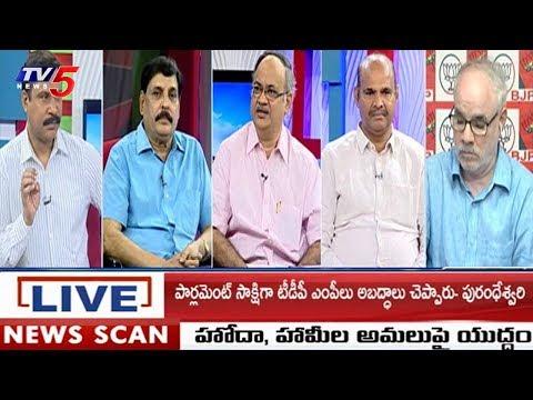 కాంగ్రెస్తో జట్టు కట్టడంతో ఎన్టీఆర్ ఆత్మ క్షోభిస్తుంది-పురందేశ్వరి | News Scan | TV5 News