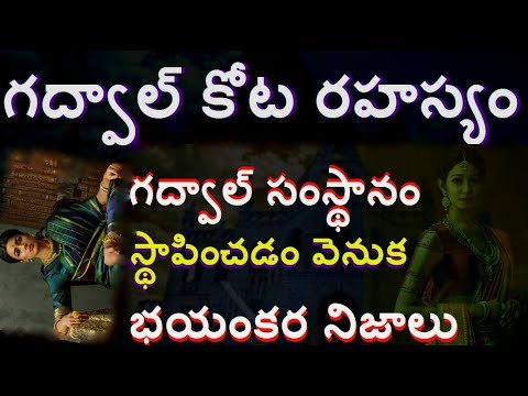 గద్వాల్ కోట రహస్యం/Unknown Facts About Haunted Forts In Telugu/Forts In telugu/Telugu info meida