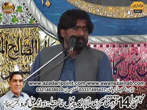 Zakir rizwan abbas qiyamat majlis aza 14 feb 2019 permhal