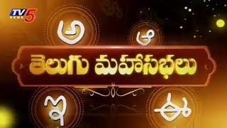 Prapancha Telugu Mahasabhalu to Start from Today