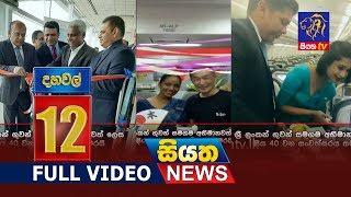 Siyatha News | 12.00 PM | 02 – 09 – 2019