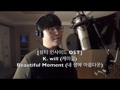 [The Beauty Inside 뷰티 인사이드 OST] K. Will (케이윌) - Beautiful Moment (내 생에 아름다운) 커버