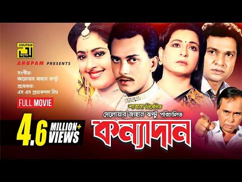 Konnadan   কন্যাদান   Salman Shah   Lima   Alamgir & Shabana   Bangla Full Movie thumbnail