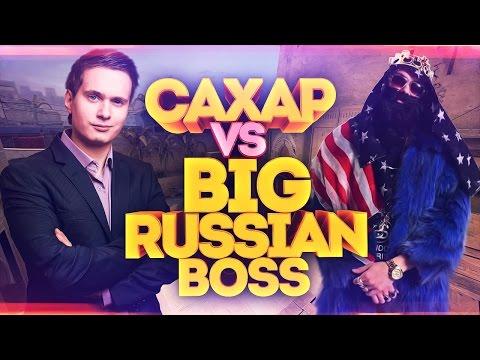 САХАР vs BigRussianBoss