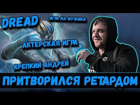 DREAD | ПРИТВОРИЛСЯ РЕТАРДОМ