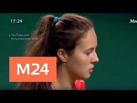 Теннисистка Касаткина впервые в карьере попала в топ-10 рейтинга WTA - Москва 24