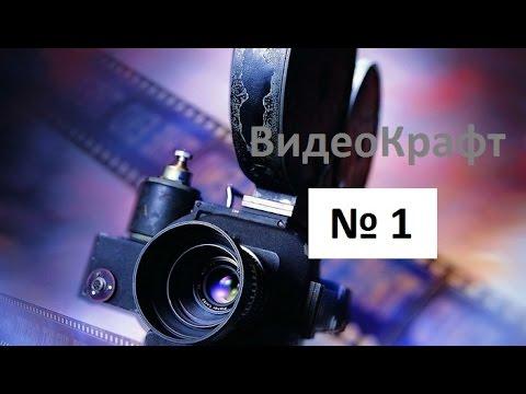 ВидеоКрафт: 1 сезон (часть 1)