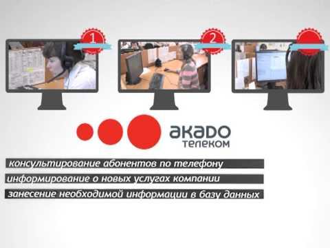 ЗАО «АКАДО - Столица» приглашает на работу операторов кол-центра.