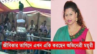 অভিনয়ের সুযোগ না পেয়ে জীবিকার তাগিদে একি করলেন অভিনেত্রী ময়ূরী?? Actress Moyuri   Bangla News Today