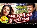 Prem No Accident    Rakesh Barot    Gujarati New Sad Song   