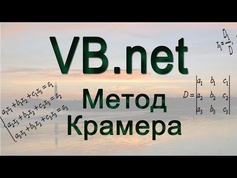 VB.net - Решаем систему линейных уравнений. Метод Крамера.