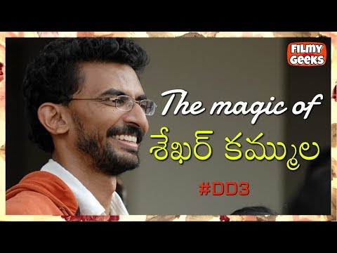 Shekar Kammula's Art Of Film Making || Decoding Directors #3 || Filmy Geeks