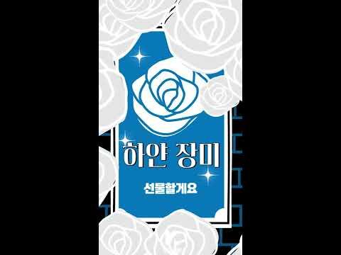 [Lyric Video] 형돈이와 대준이(Hyungdon & Daejune) '장미대선'(Feat. 이진아)