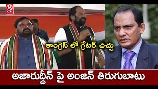 Azharuddin Vs Anjan Kumar Yadav | Bat For Secunderabad MP Seat | Internal War In T Congress News