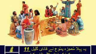 John 2 Urdu Picture Bible