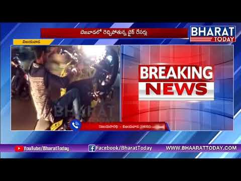 Exclusive Video | అర్ధరాత్రి రెచ్చిపోయిన బైక్ రేసర్లు | Bike Racing Hulchul in Vijayawada ,Bharat