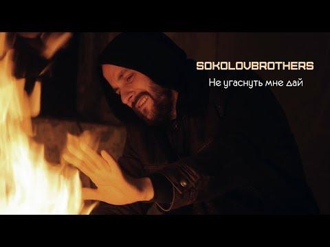 SokolovBrothers - Не угаснуть мне дай