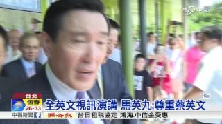馬英九視訊英文演講 調侃「不知香港好危險」