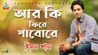 Aar Ki Phire Pabo Re - Emon Khan - Nodir Buke Aagun - Full Music Video