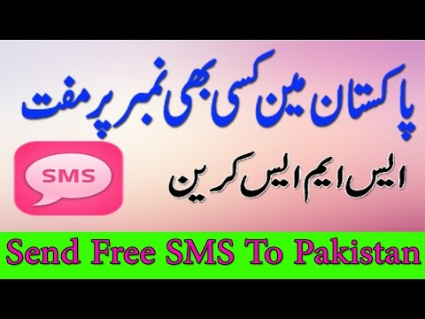How to Send Free SMS From Internet to Mobile Tutorial In Urdu/Hindi