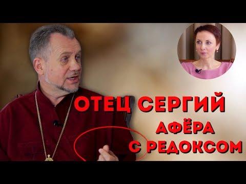 Отец Сергий. Афера с «Редоксом»