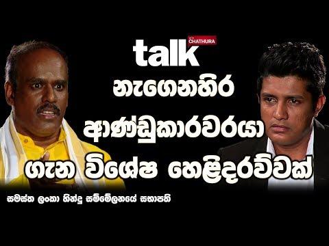 talk-with-chathura-naara-t-arunkanthan