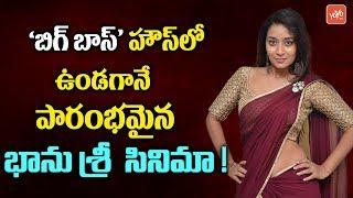Bigg Boss 2 Telugu Contestant Bhanu Sri's New Movie Monagaadu Shooting Starts