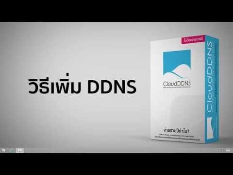 3 วิธีเพิ่ม DDNS