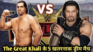 5 Dream Match Of The Great Khali in WWE 2019  || Roman reigns Vs The Great Khali 2019