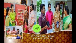 Kalyana Veedu | Tamil Serial | Episode 234 | 22/01/19 |Sun Tv |Thiru Tv