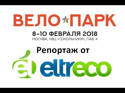 Вело Парк 2018 - новинки от Eltreco, интервью с участниками