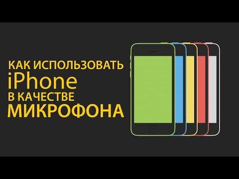 [Apps] Как использовать iPhone в качестве микрофона
