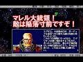 【PC9801】Schwarzschild III 惑星デスペラン シュヴァルツシルト3 工画堂スタジオ#9 覇王ルート 6カ国同時主星攻撃!完全攻略