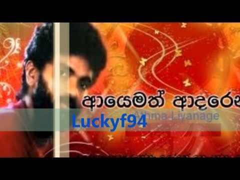 Athma Liyanage- Ayemath Adaren (penena Nopenena Duraka Idan) video