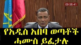 Addis Ababa youth who was under arrest, they will be released tomorrow